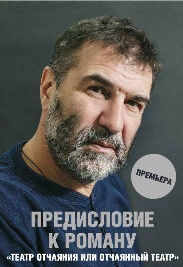 Предисловие к роману. Евгений Гришковец в Красноярске