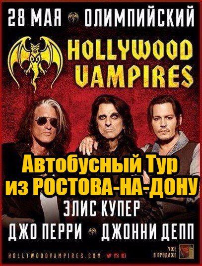 Hollywood Vampires. Тур из РнД в Мск