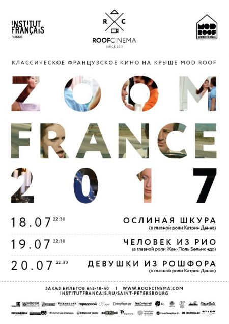 Фестиваль «Zoom France». Roof Music Fest
