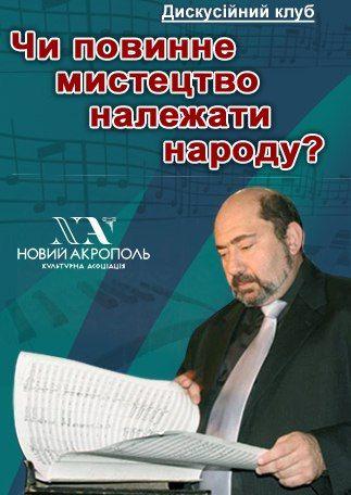 Музичний вечір з Володимиром Скуратовським