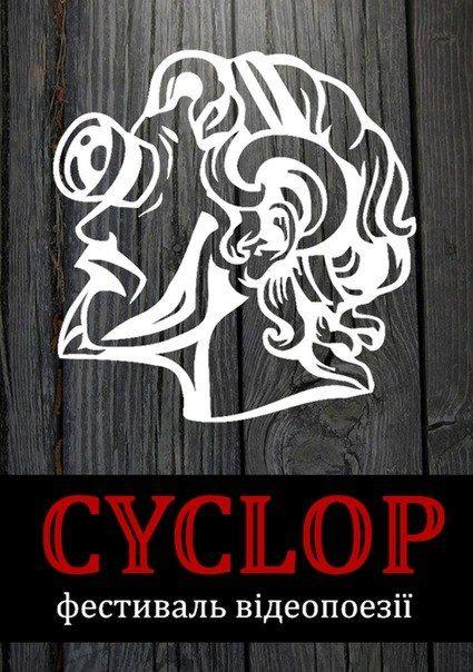 фестиваль видеопоэзии циклоп 2012
