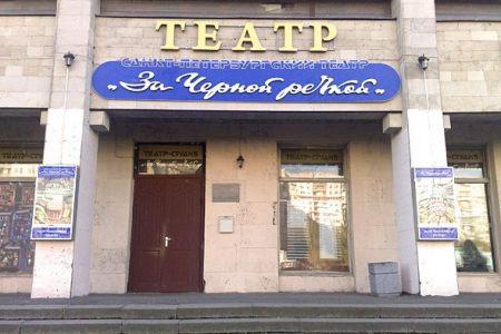 ЗОКИ и БАДА. Театр «За Чёрной речкой»