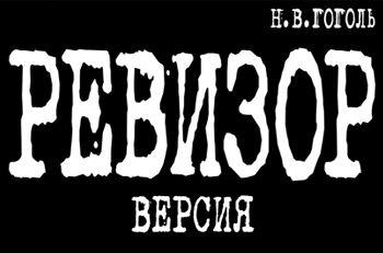 РЕВИЗОР. ВЕРСИЯ. Театр «ET CETERA»