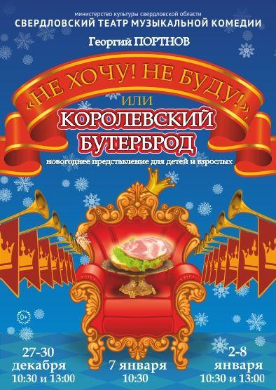Не хочу! Не буду!, или Королевский бутерброд! Свердловский театр музыкальной комедии