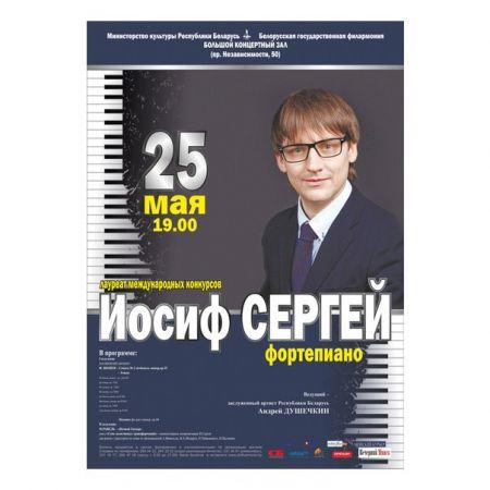 Вечер фортепианной музыки. Белорусская государственная филармония