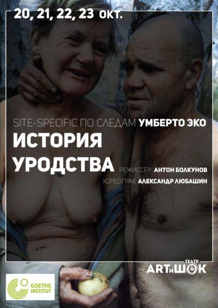 ИСТОРИЯ УРОДСТВА. Театр ARTиШОК