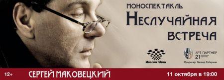 Неслучайная встреча. Театр Русская песня