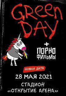 Концерт Green Day в г. Москва