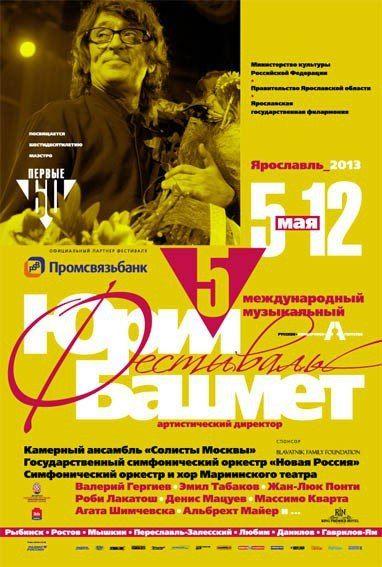 Открытие V Международного музыкального фестиваля Юрия Башмета. Ярославская государственная филармония