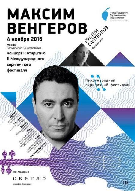 Скрипичный фестиваль. Московская консерватория