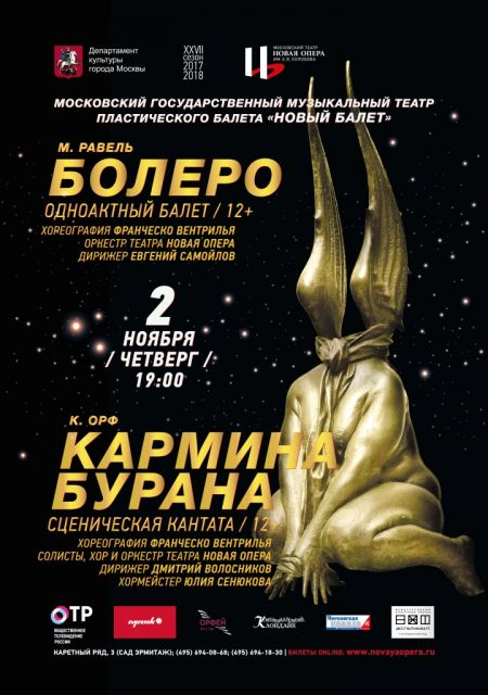 БОЛЕРО и КАРМИНА БУРАНА. Новая Опера