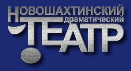 Оскар и Розовая дама. Новошахтинский драматический театр