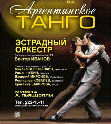 """Концерт """"Аргентинское танго"""" в Новосибирской государственной филармонии"""