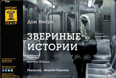 Звериные истории. Ульяновский театр юного зрителя