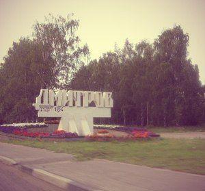 День города Дмитрова 2013,афиша,Программа мероприятий.