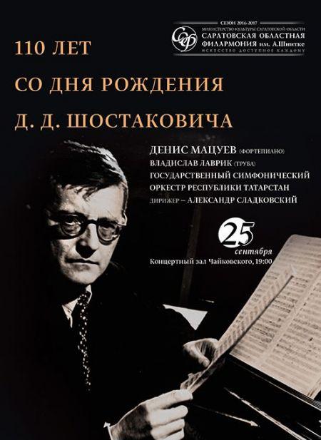 110 лет со дня рождения Д.Д.Шостаковича. Саратовская Филармония