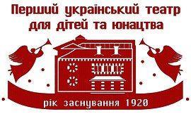 ПОПЕЛЮШКА. Перший український театр для дітей та юнацтва