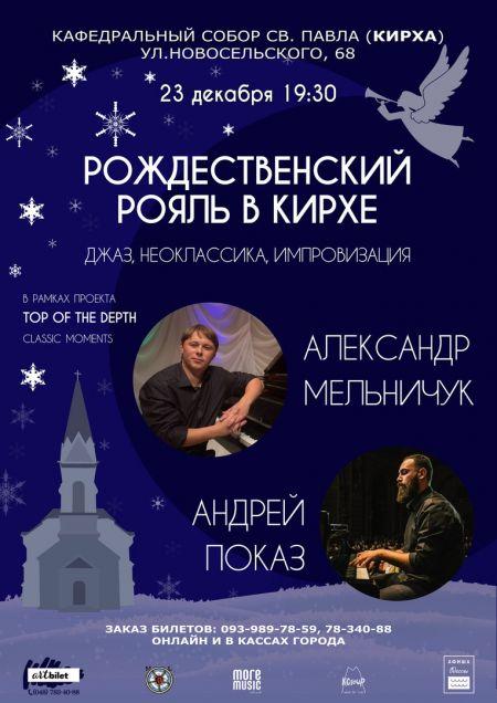 Рождественский рояль в одесской Кирхе