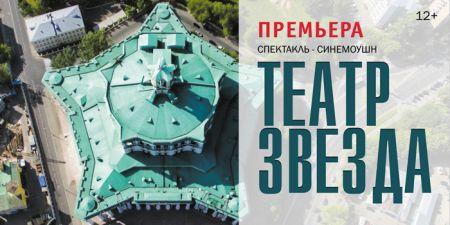 Театр Звезда. Центральный театр Российской армии