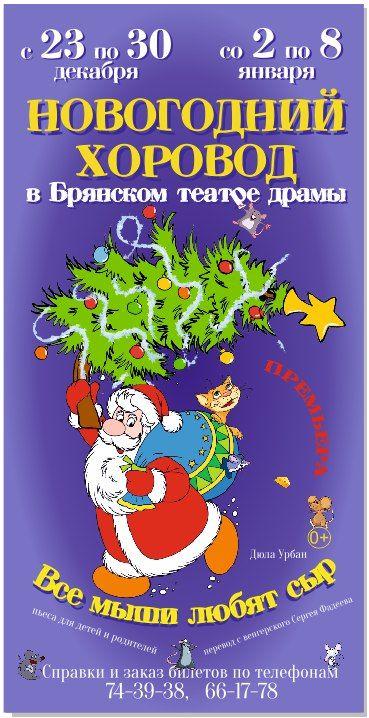 Новогодний хоровод. Брянский театр драмы имени А.К. Толстого