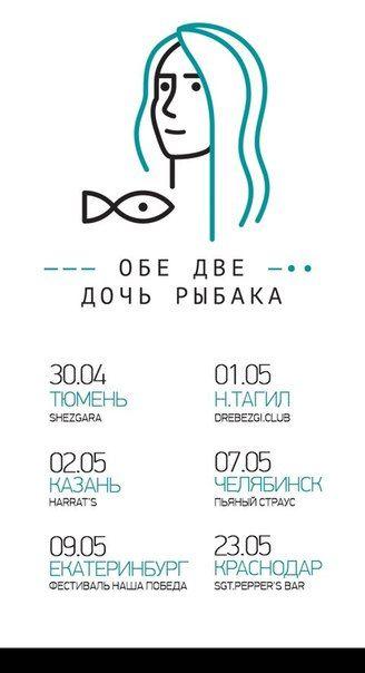 Концерт группы Обе две в г. Челябинск. 2015