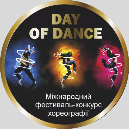 Фестиваль Day Of Dance 2019
