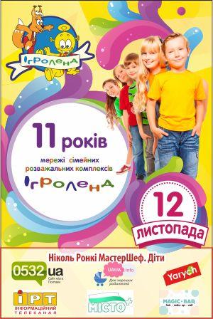 Игроленд празднует свой 11-й День рождения