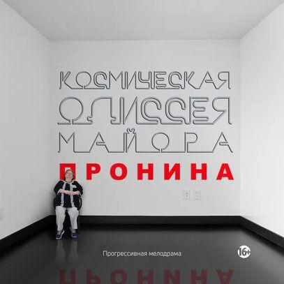 Космическая одиссея майора Пронина. Театр «Мастерская»