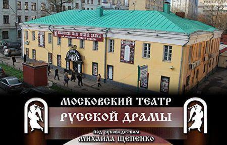Прощание в июне. Московский театр русской драмы