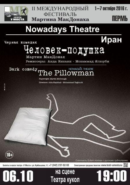 Человек-подушка. Nowadays Theatre