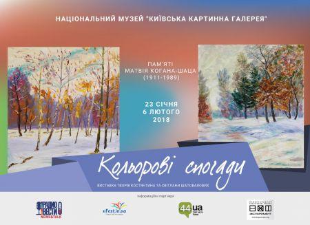 «Кольорові спогади» - виставка пам'яті Матвія Когана-Шаца»