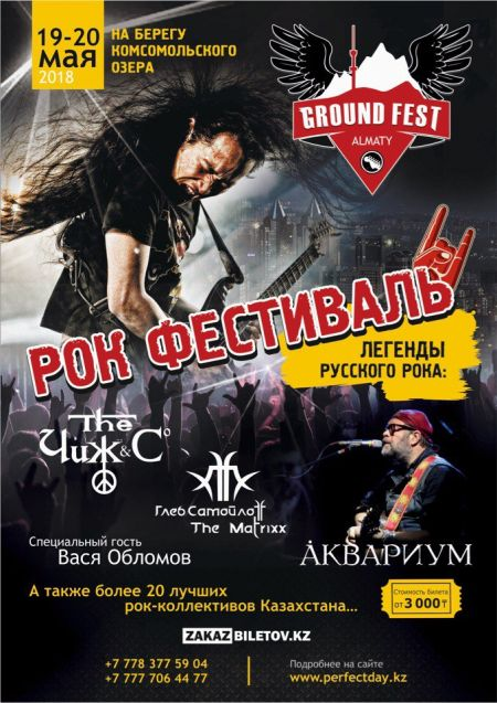 Фестиваль Ground Fest Almaty 2018