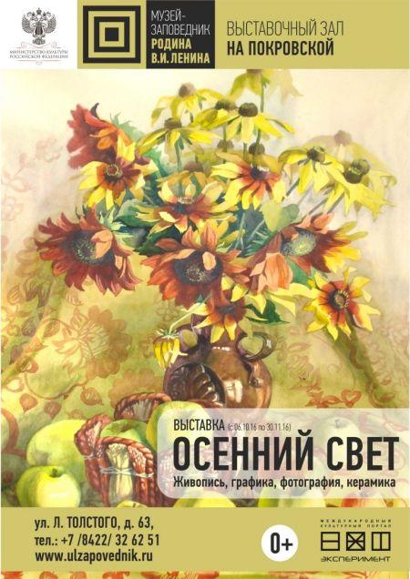 Выставка Осенний свет. Выставочный зал «На Покровской»