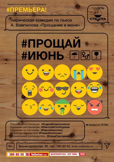 #ПРОЩАЙИЮНЬ. Театр Суббота