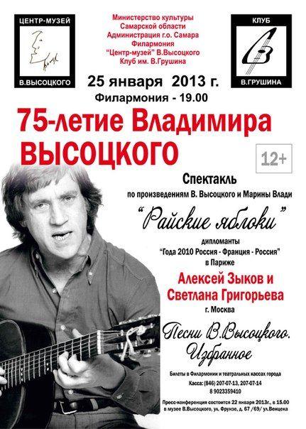 """Спектакль """"Райские яблоки"""" в Самарской государственной филармонии"""