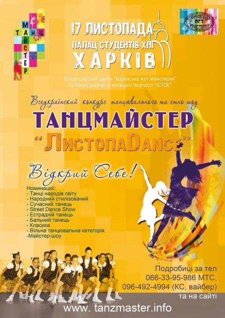 Фестиваль ЛистопаDANCE 2018
