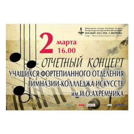 Отчетный концерт учащихся. Белорусская государственная филармония
