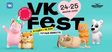 Фестиваль VK Fest 2021