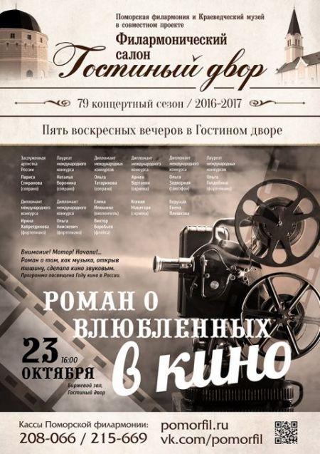 «Роман о влюблённых в кино…». Поморская филармония