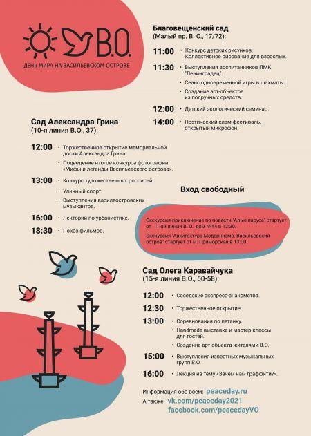День Мира на Васильевском Острове