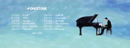 Концерт Єгора Грушина