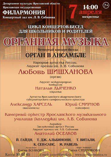 Концерт Органная музыка. Ярославская государственная филармония