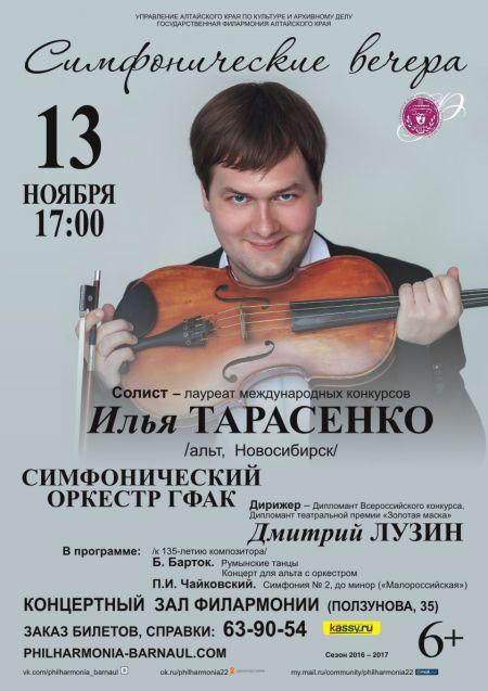 ИЛЬЯ ТАРАСЕНКО. Филармония Алтайского края