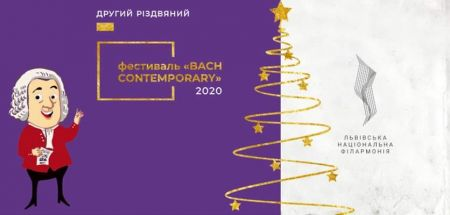 Фестиваль Bach Contemporary 2020