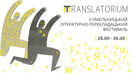 Фестиваль Translatorium 2018