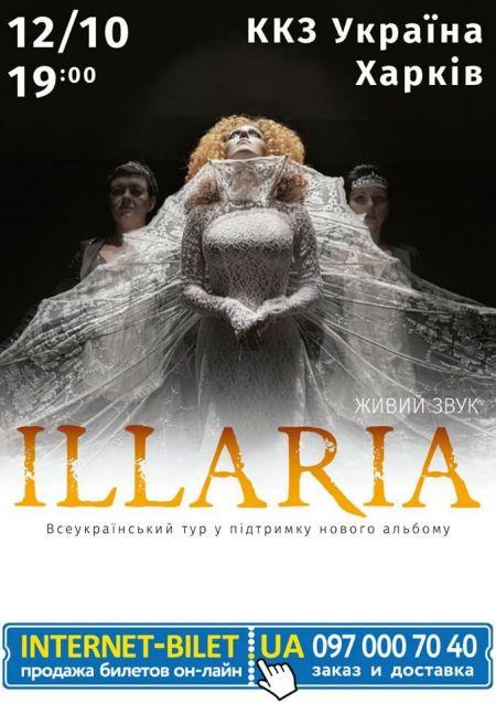 Концерт Illaria