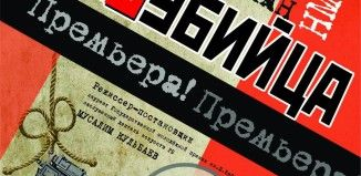 САМОУБИЙЦА. Молодежный театр им. М.Карима