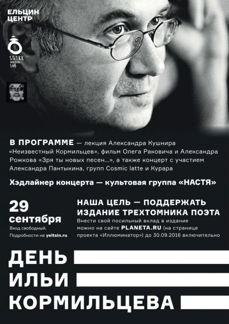 День Ильи Кормильцева