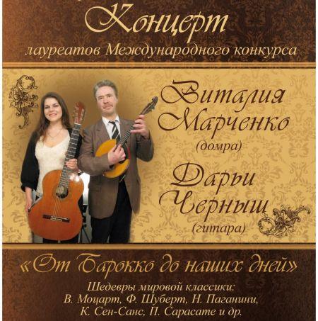 Концерт «Від бароко до наших днів» у ДХМ