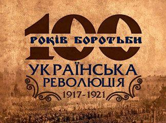 «100 років боротьби. Українська революція 1917-1921рр.». Дніпропетровський історичний музей